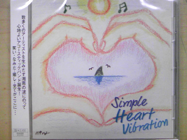 Simple Heart Vibration 1st 2-2