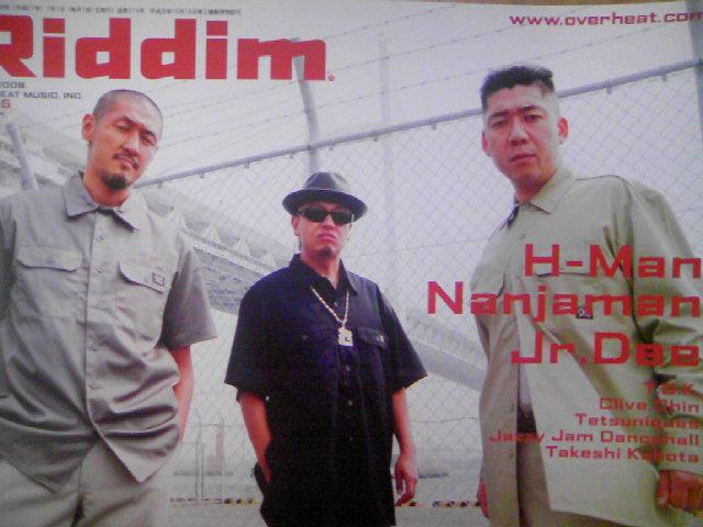 Riddim 1