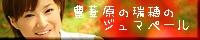 豊葦原の瑞穂のジュマペール - 亀井絵里応援ブログ -
