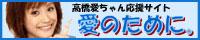 高橋愛ちゃん応援サイト 愛のために。
