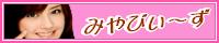 みやびぃ~ず - 夏焼雅 ファンサイト -