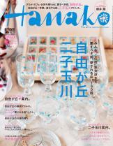 Hanako_2011.10.6発売号