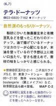 Hanako_2011.10.6発売号_ラ・テールビオ3