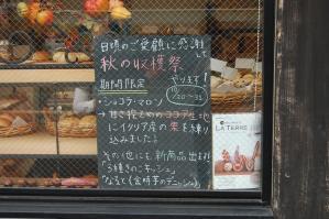 2011秋の収穫祭_パン本店