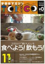 torico_2011年11月号