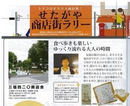 torico掲載商店会_2011.11