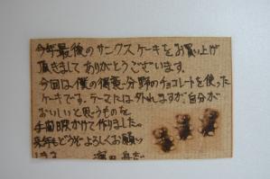 濱田さんメッセージカード
