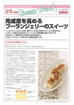 2011.12_キリン協和フーズ社内報
