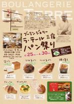 ブーランジェリー本店・パン祭りチラシ