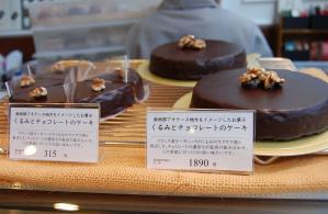 くるみとチョコレートのケーキ