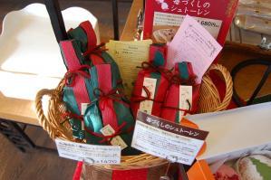 2011.12.12_パン本店シュトーレン