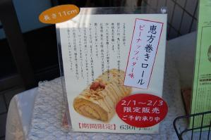 2012.02_恵方ロールポップ