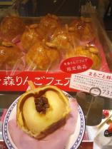 りんごフェア_まるごと林檎パイ