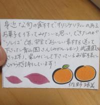 2011年11月サンクスメッセージカード