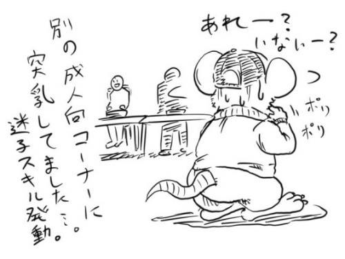 エロさん2