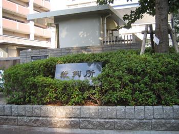 07saiban.jpg