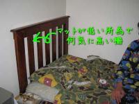 慎さんベッド