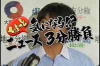 橋本ワイドスクランブル20081020