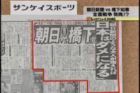 20081020ワイドスクランブルサンケイ記事2