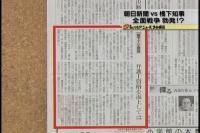 20081020ワイドスクランブルサンケイ記事3