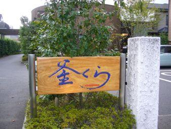081026_kamakura01.jpg