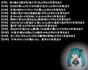 hatunemiku (406)