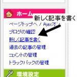 管理画面イメージ