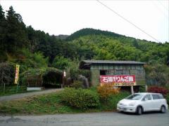 石坂観光リンゴ園