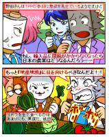 TPP参加、日本では慎重論も見られますが…。