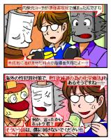 元柔道金メダリストの転落人生…?