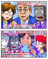 防衛相に田中直紀氏、普天間問題は任せられるのか?