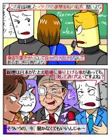 野田総理の目の負傷とイタリア豪華客船の船長の失態…