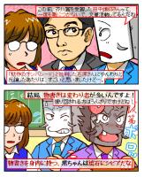 芥川賞、田中慎弥さんの不機嫌会見の真相は…?