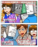 東日本大震災から1年、まだ、復興は終わらない…。