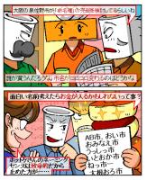 大阪の泉佐野市、市名の売却を検討…メリットは一体?