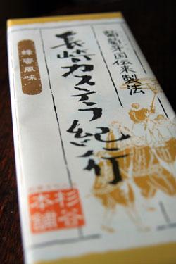 長崎カステラ1