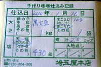 黒豆&麦麹7