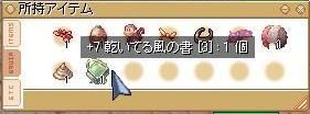 0327kazenosyo2.jpg