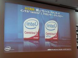 「Centrino 2」国内発表会