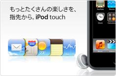 iPod touch追加アプリ