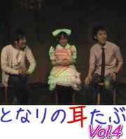 mimitabu4.jpg