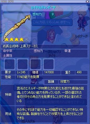 weapon20111207.jpg