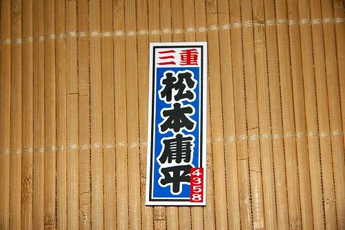 20081116-fuda.jpg