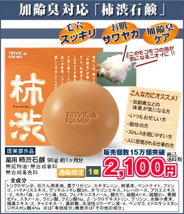 柿渋石けんコマーシャル