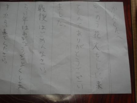 太郎の手紙