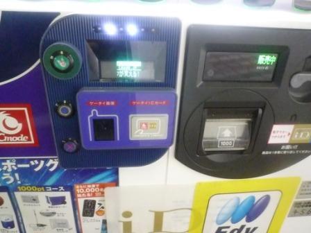 清涼飲料水自動販売機も携帯で支払い