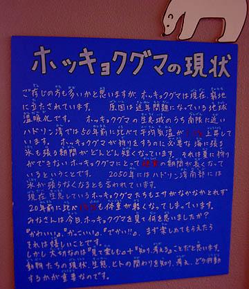 ezo2008_08.jpg