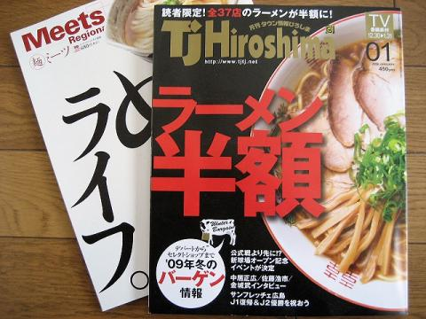 TjHiroshima_edited