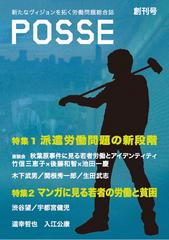 posse.jpg