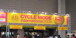 サイクルモード2008